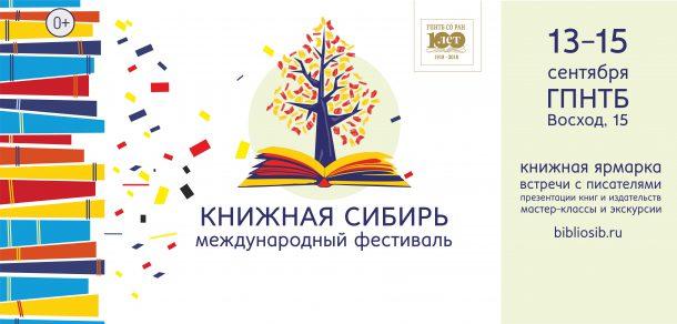 Самый читающий регион: в Новосибирске прошел международный фестиваль «Книжная Сибирь»