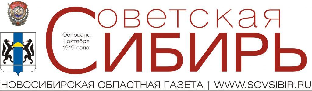 sovsib_logo_red_final