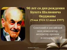 90 лет со дня рождения Булата Шалвовича Окуджавы (9 мая 1924-12 июня 1997).