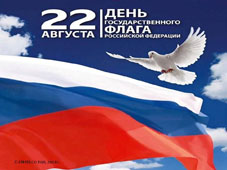 22 августа – День государственного флага Российской Федерации.
