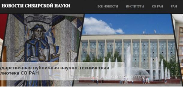 В ГПНТБ СО РАН запущен новый проект – сайт «Новости сибирской науки»