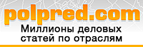 polpred_ban1