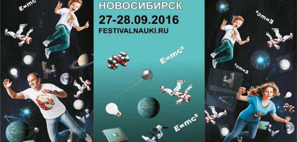 Фестиваль науки Новосибирской области