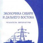 Экономика Сибири и Дальнего Востока