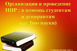 Организация и проведение НИР: в помощь студентам и аспирантам (к Дню российской науки)