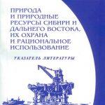 Природа и природные ресурсы Сибири и Дальнего Востока, их охрана и рациональное использование