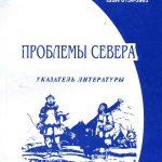 Проблемы Севера [Электронный ресурс] : текущий указ. лит.
