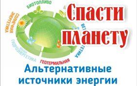 Спасти планету. Альтернативные источники энергии