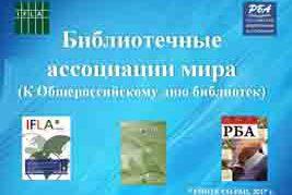 Библиотечные ассоциации мира (к Общероссийскому дню библиотек)