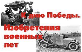 Изобретения военных лет 1941-1945 гг.