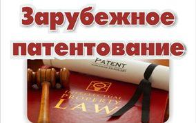 Зарубежное патентование (2013-2016 г.г.)