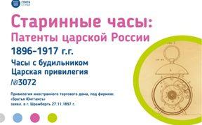 Старинные часы: Патенты царской России 1896-1917 гг.
