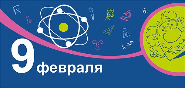 День российской науки в ГПНТБ СО РАН