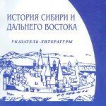 История Сибири и Дальнего Востока