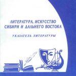 Литература, искусство Сибири и Дальнего Востока