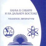Наука в Сибири и на Дальнем Востоке