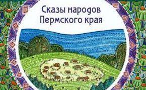 Приглашаем вас на выставку иллюстраций к сборнику сказов-преданий «Сказы народов Пермского края»