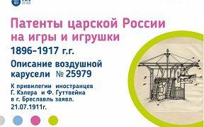 Патенты царской России на игры и игрушки