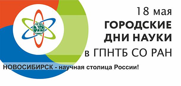 Форум популяризаторов науки, посвященный Городскому дню науки