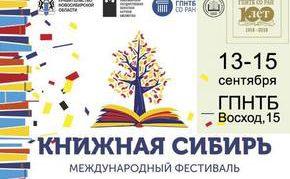 С 13 по 15 сентября в ГПНТБ СО РАН пройдёт международный фестиваль «Книжная Сибирь»