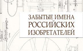 Забытые имена российских изобретателей