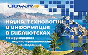Международная научно-практическая конференция Libway-2019
