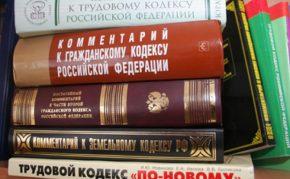Реформа российского гражданского законодательства