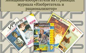 Женщины-изобретатели на страницах журнала «Изобретатель и рационализатор»
