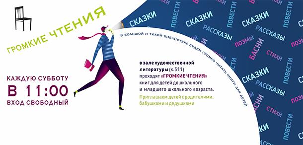 «ГРОМКИЕ ЧТЕНИЯ» в ГПНТБ СО РАН