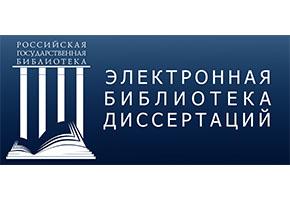 Российская электронная библиотека диссертаций 9971