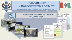 Новосибирск и НСО на страницах журнала «Изобретатель и рационализатор»