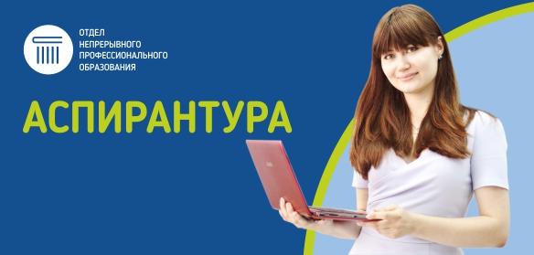 ГПНТБ СО РАН приглашает на обучение в аспирантуру