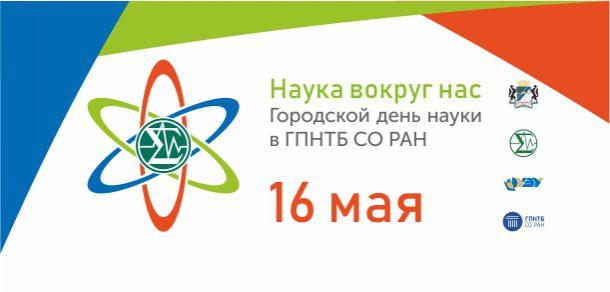 Городской день науки — 2019