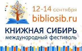 Международный фестиваль «Книжная Сибирь»-2019