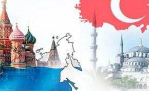 «Россия — Турция: 500 лет соседства». Перекрестный год культуры и туризма России и Турции
