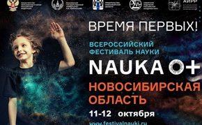 Главное научно-популярное событие года Всероссийский фестиваль NAUKA 0+ стартует 11 октября!