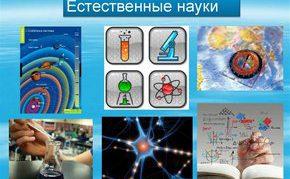 Еженедельная выставка новых поступлений по естественным наукам