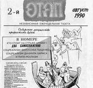 Неподцензурная периодика Сибири (1920-1990 гг.)
