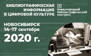 III Международный библиографический конгресс «Библиографическая информация в цифровой культуре»