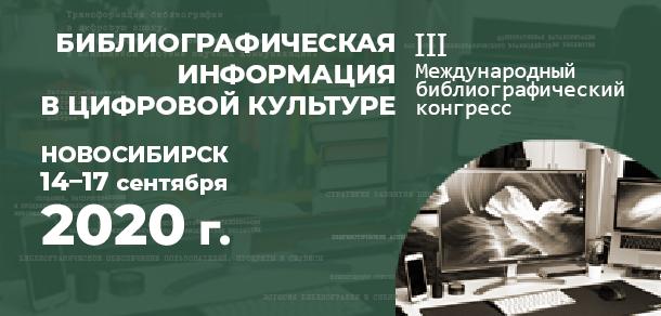 III Международный библиографическмй конгресс «Библиографическая информация в цифровой культуре»