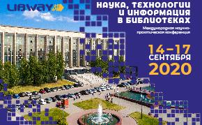Международная научно-практическая конференция Libway-2020