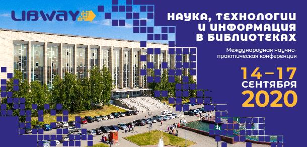 Международная научно-практическая конференция Libway-2020 в режиме онлайн