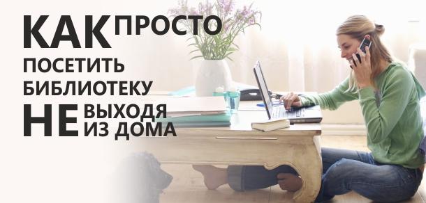 ГПНТБ СО РАН онлайн