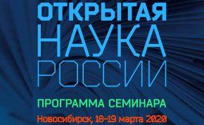Открытая наука России
