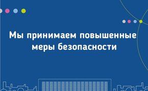 ГПНТБ СО РАН принимает повышенные меры безопасности