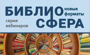 В ГПНТБ СО РАН стартовала серия научных вебинаров «Библиосфера: новые форматы»