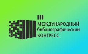 III Международный библиографический конгресс