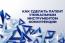 Открыта регистрация на семинар «Как сделать патент уникальным инструментом конкуренции»