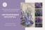 В ГПНТБ СО РАН проходит выставка «Исчезающая красота»